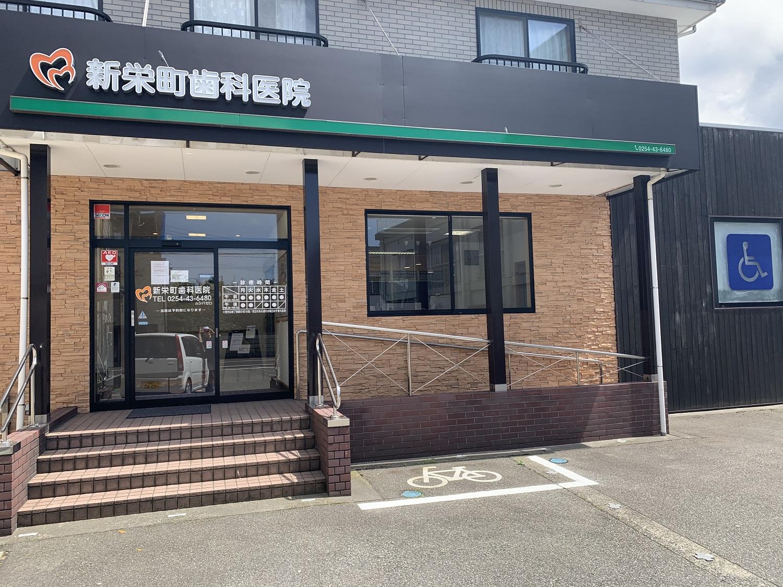 新栄町歯科医院外観