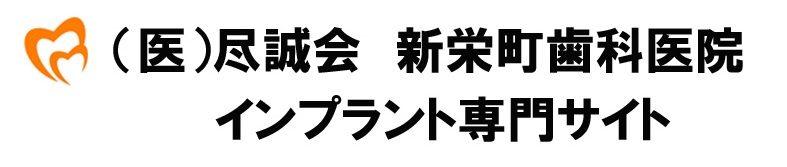 (医)尽誠会 新栄町歯科医院 インプラント専門サイト